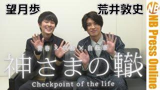 荒井敦史&望月歩からコメント到着!映画『神さまの轍-Checkpoint of the life-』 望月歩 検索動画 3