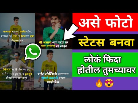 how-to-make-your-photo-whatsapp-status- -add-marathi-quotes-on-photo- -edit-quotes- -quotes-creator
