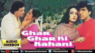 Ghar Ghar Ki Kahani Full Songs | Rishi Kapoor, Govinda, Jayaprada, Farha | Audio Jukebox