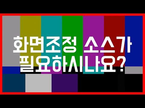 #화면조정 #TV #무료소스 화면조정소스 필요하신 분 사용하세요~ :)