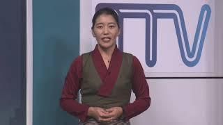 བོད་ཀྱི་བརྙན་འཕྲིན་གྱི་ཉིན་རེའི་གསར་འགྱུར། ༢༠༡༩།༡༢།༠༣ Tibet TV Daily News- Dec 03, 2019