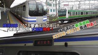 横須賀線E217系普通成田空港行き 発車メロディ後大船駅発車!すれ違いで東海道線E233系・E231系普通到着!