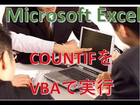 Excel COUNTIF関数 VBAでもやれるの?