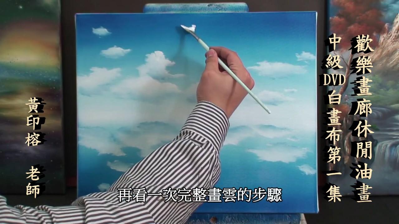Oil painting《油畫教學.示範》中級油畫DVD(白畫布#1)歡樂畫廊.休閒油畫 黃印榕老師