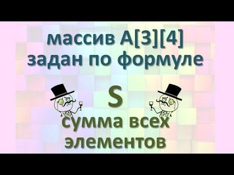 Задача1 Блок-схема С++ Mathcad Двумерный массив задан по формуле, найти S сумму всех элементов