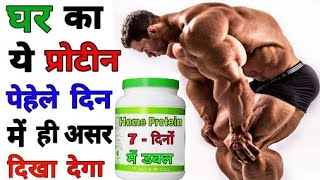 How to make low budget size gain protein powder at home/how to make protein powder/protein kese bnay