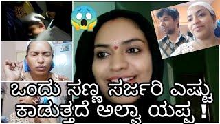ಒಂದು ಸಣ್ಣ ಸರ್ಜರಿ ಎಷ್ಟು ಕಾಡುತ್ತದೆ ಅಲ್ವಾ | Anu Vlog | My Daily Vlogs | My life Vlog | Day in my life