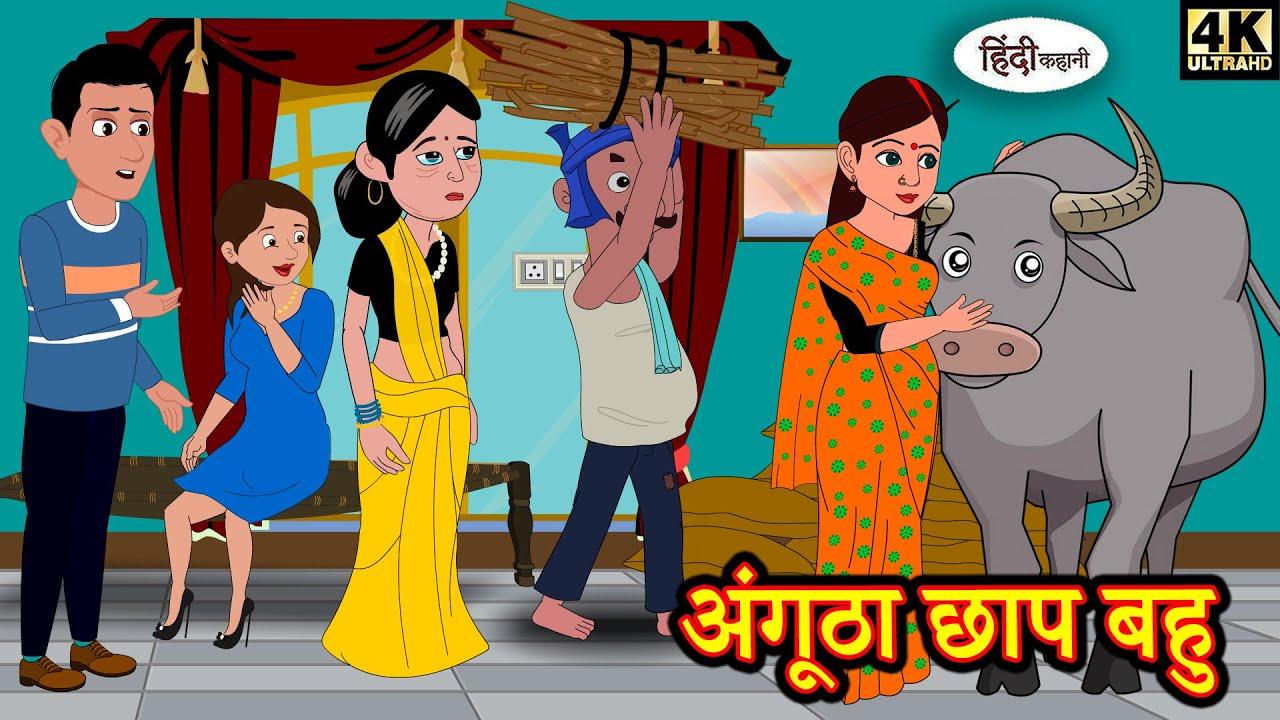 अंगूठा छाप बहु - Hindi Kahaniya | Hindi Story | Moral Stories | Hindi Stories | Bedtime Stories