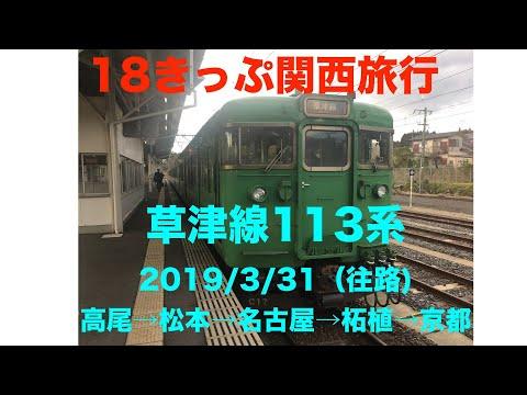 【草津線113系】18きっぷ関西旅行 往路【高尾→京都】【天理スタミナラーメン】