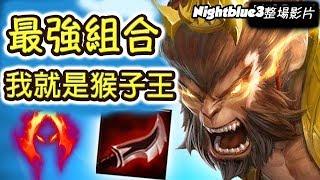 「Nightblue3中文」*最強組合* 我就是猴子王NB3 跟這神秘英雄超合!  (中文字幕) -LoL 英雄聯盟