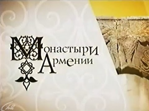 Монастыри Армении (док. фильм)