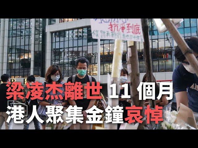 梁凌杰離世11個月 港人聚集金鐘哀悼《這樣看中國》