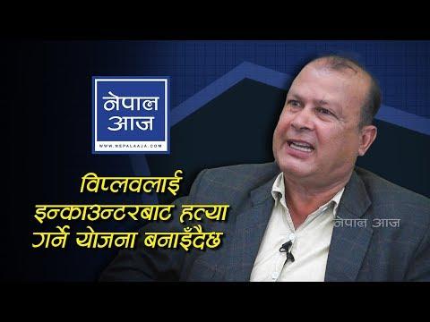 जनताबाट लुटेको धन प्रचण्डसँग २५ अर्ब छ, देउवा र ओलीसँग ६० अर्ब छ | Krishna Dhamala