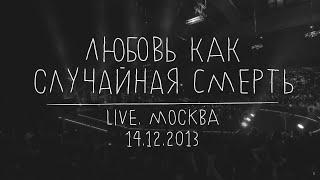 Земфира – Любовь как случайная смерть | Москва (14.12.13)