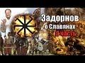 Задорнов Об истории Руси (Неформат) Часть 8