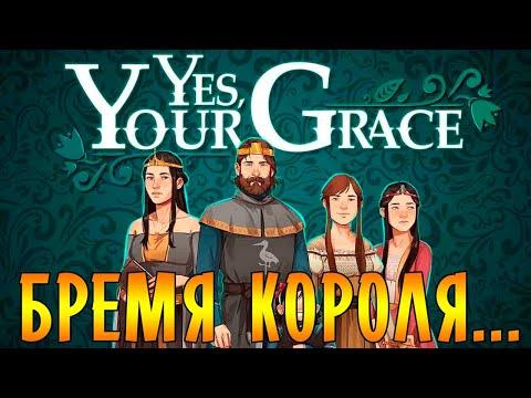 ТЯЖЕЛО БЫТЬ КОРОЛЁМ!   Yes, Your Grace