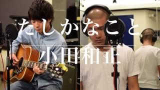 小田和正さんの名曲 「たしかなこと」をCoverさせていただきました! 結...