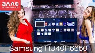 Видео-обзор телевизора Samsung UE40H6650(Купить телевизор Samsung UE40H6650 вы можете, оформив заказ у нас на сайте ..., 2014-07-07T09:45:26.000Z)