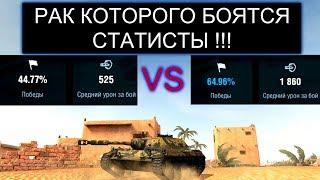 РАК 44% УНИЖАЕТ СТАТИСТА ИЗ MERCY Ru251 WOT BLITZ