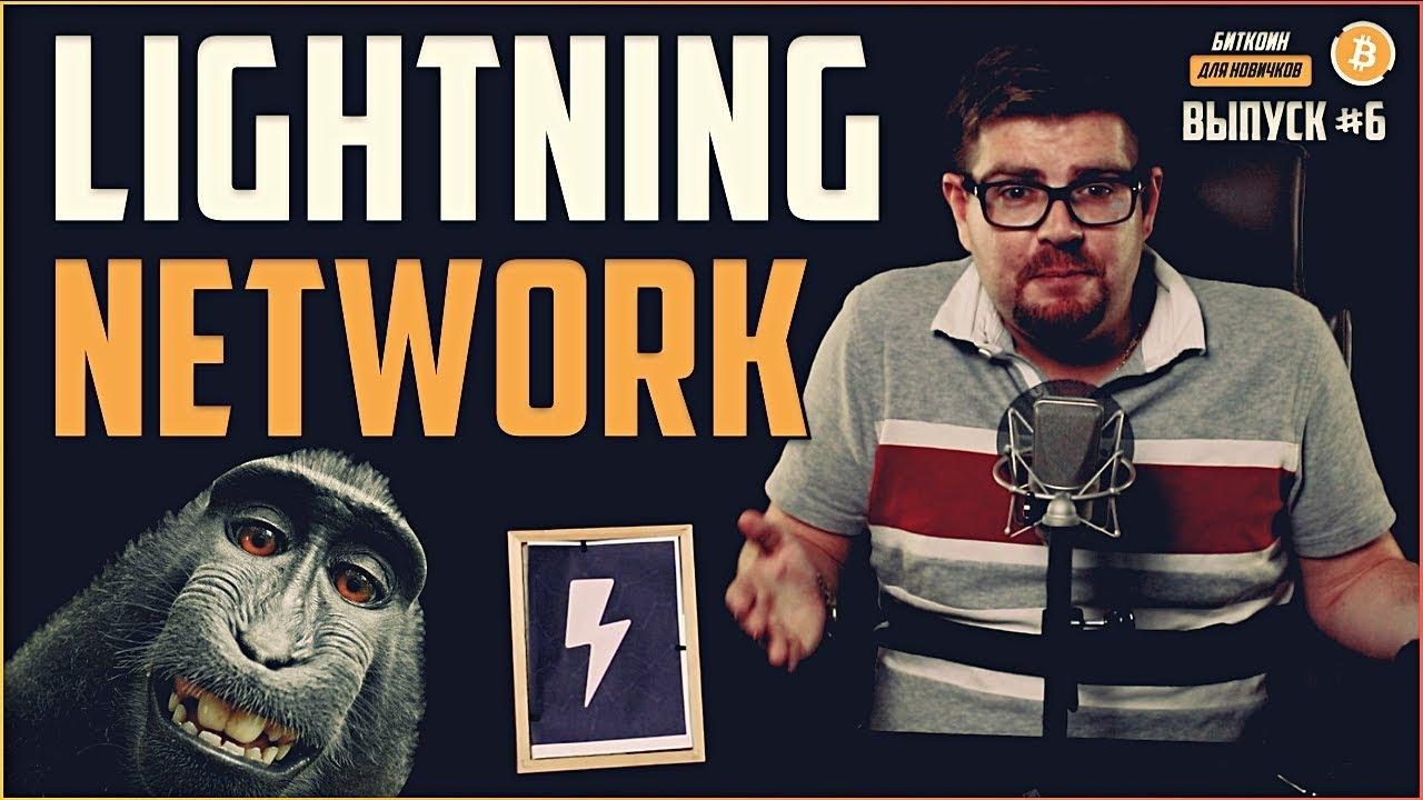 Что такое Lightning Network простым языком | биткоин для новичков #6