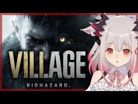 【バイオハザード ヴィレッジ】誰も見たことがないサバイバルホラー!『バイオハザードヴィレッジ』Resident Evil Village【周防パトラ / ハニスト】
