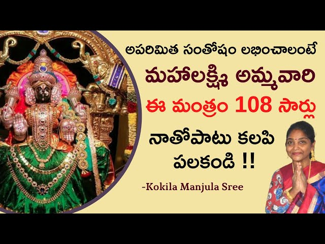 To Get Happiness in Life Chant This Mantra 108 Times | Kokila Manjula Sree #SreeSevaFoundation