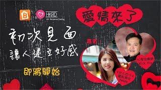 HKRD Live: 《女人四十》延續篇 ︳Speed Dating ︳Mendy ︳交友約會