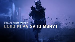 Escape From Tarkov - Все о соло игре за 10 минут.