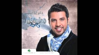 Jaber Al Kaser … Badri Aalek | جابر الكاسر  … بدري عليك