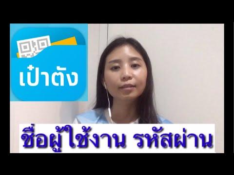 วิธีสมัครเป๋าตัง กรุงไทย ด้วยชื่อผู้ใช้งานและรหัสผ่าน