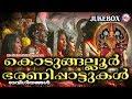 Download കൊടുങ്ങല്ലൂര് ഭരണിപ്പാട്ടുകള് | Bharanipattukal | Hindu Devotional Songs Malayalam | Devi Songs MP3 song and Music Video