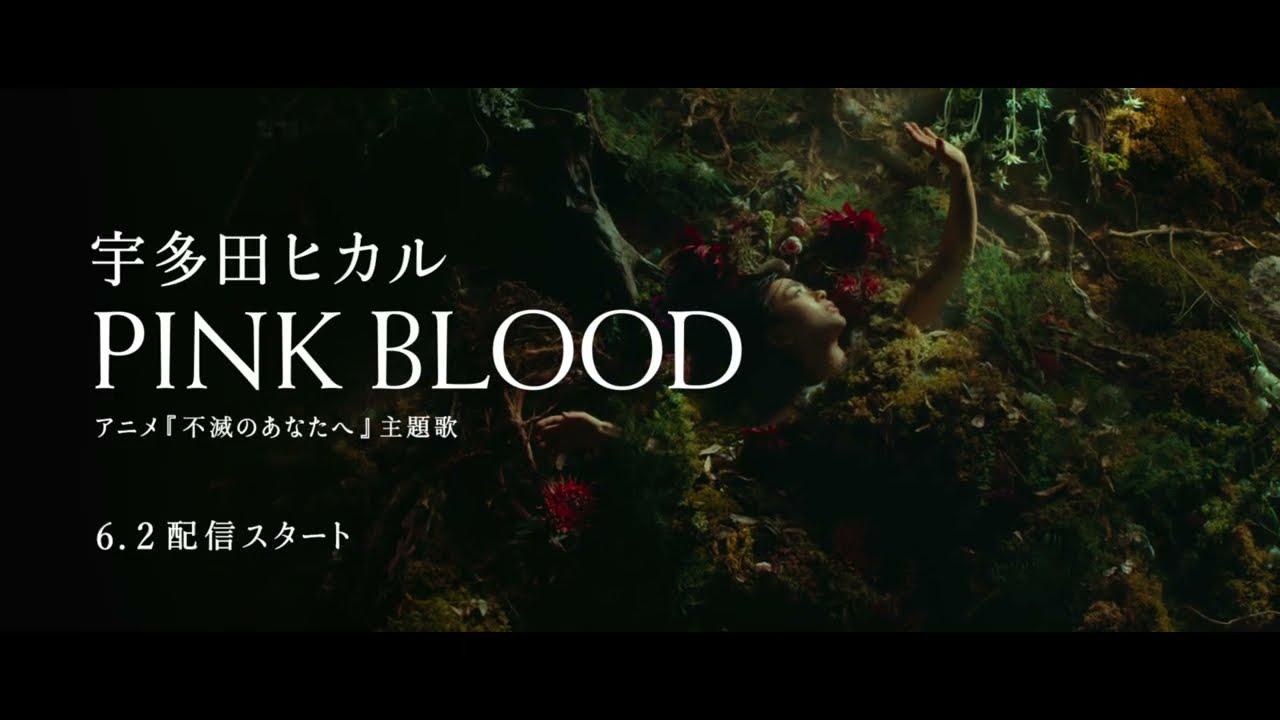 宇多田ヒカル『PINK BLOOD』 SPOT