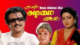 Naan Adimai Illai (1986) Tamil Movie