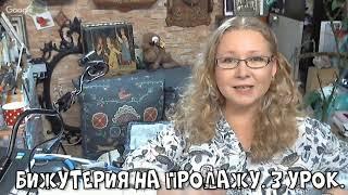 Бижутерия на продажу  браслеты  Наташа Фохтина