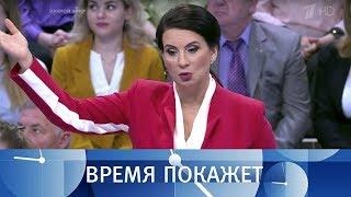 Украина против. Время покажет. Выпуск от 08.06.2018