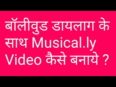 How to get find Bollywood dialogue in Musically in Hindi