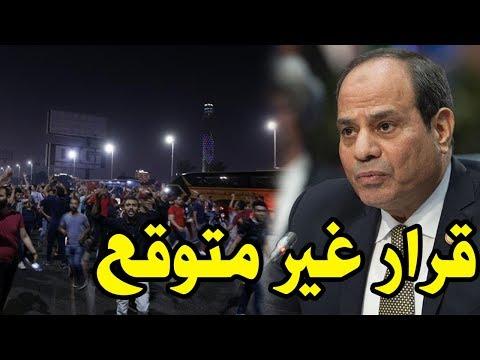 قرار غير متوقع اتخذه السيسي ومفاجأة صادمة في شوارع مصر خلال الساعات الأخيرة