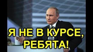 Путин не в курсе пенсионной реформы? Медведев вышел из под контроля и творит что хочет!
