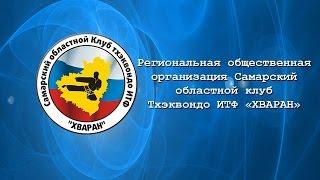 Самарский клуб Тхэквондо ИТФ