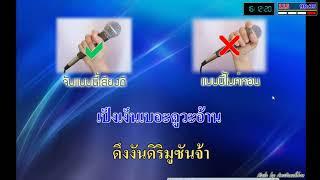 ลากิ Lagi เนื้อภาษาไทย แบบไม่เพื้ยน(KARAOKE)
