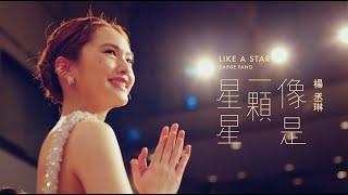 楊丞琳 Rainie Yang -〈像是一顆星星 LIKE A STAR〉Official HD MV