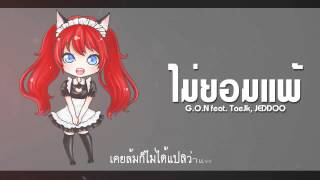 ไม่ยอมแพ้ - G.O.N feat. TaeJk, JEDDOO (Official Audio) To Kn-Crazy