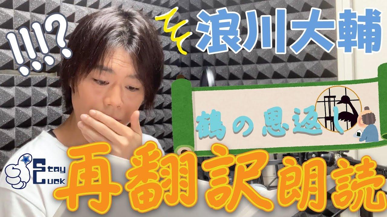 【浪川大輔】「鶴の恩返し」を再翻訳朗読してみた!