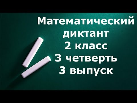 Математический диктант 2 класс 3 четверть 3 выпуск