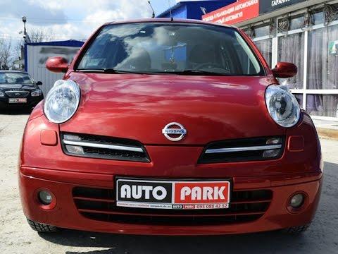 АВТОПАРК Тест драйв Nissan Micra от Продорожник
