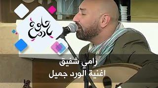 رامي شفيق - اغنية الورد جميل
