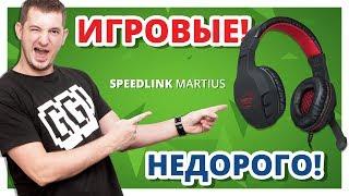 40$ за ИГРОВЫЕ НАУШНИКИ! ✔ Обзор Speedlink Martius!