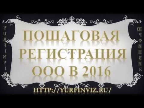 Видео Регистрация зао пошаговая стратегия