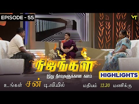 Worst Medical Support at Premium Hospitals - Shocking  Truth Unveils to Kushboo - Nijangal Highlights ... To know what happened watch the full Video at https://goo.gl/FVtrUr  For more updates,  Subscribe us on:  https://www.youtube.com/user/VisionTimeThamizh  Like Us on:  https://www.facebook.com/visiontimeindia