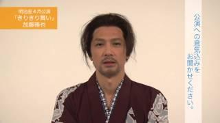2014年4月公演「きりきり舞い」。おもしろ本格時代劇! 加藤雅也コメン...
